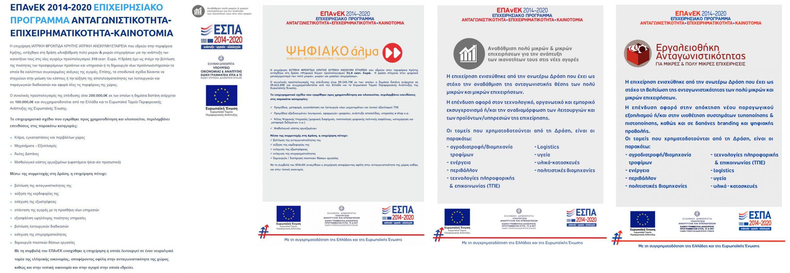 espa_cretanmedicare_GR
